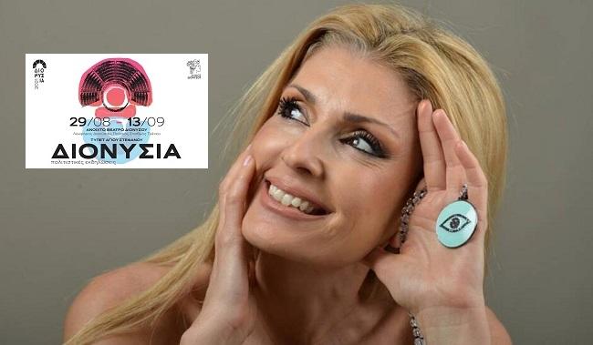 Διόνυσος: «ΔΙΟΝΥΣΙΑ 2021» H Όλγα Βενέτη ερμηνεύει Έλληνες και ξένους συνθέτες την Πέμπτη 2/9