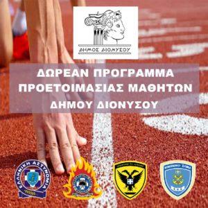 )Διόνυσος: Δωρεάν Πρόγραμμα Προετοιμασίας Μαθητών Γ λυκείου και Αποφοίτων για στρατιωτικές σχολές και σχολές σωμάτων ασφαλείας