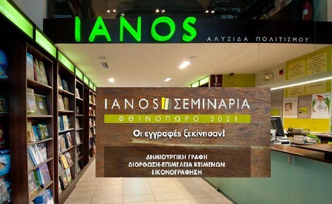 IANOS : Eξ αποστάσεως εργαστήρια (e-learning ασύγχρονης διδασκαλίας) Δημιουργική γραφή, Διόρθωση και Επιμέλεια κειμένων, Εικονογράφηση