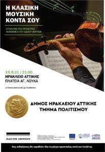 Μετά την επιτυχημένη συναυλία του καλοκαιριού, η ορχήστρα θα είναι ξανά στο Ηράκλειο την Κυριακή 19/9 στις 21.00 στην πλατεία Αγ. Λουκά (Παλαιό Ηράκλειο).