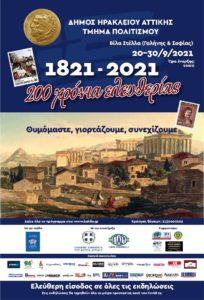 Ηράκλειο Αττικής: Με πολιτιστικές βραδιές αφιερωμένες στην επέτειο των 200 ετών από την Ελληνική Επανάσταση υποδέχεται το φθινόπωρο ο Δήμος