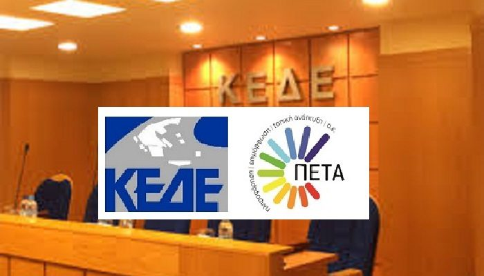 ΚΕΔΕ : Πραγματοποιήθηκε σήμερα η τακτική γενική συνέλευση της ΠΕΤΑ Α.Ε.
