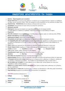 Μαρούσι: Ξεκίνησαν οι εγγραφές στα Κέντρα Δημιουργικής Απασχόλησης του Δήμου