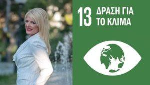 Μήνυμα Προέδρου Δικτύου SDG 17 Greece, για την Παγκόσμια Ημέρα Δράσης για την Κλιματική Αλλαγή