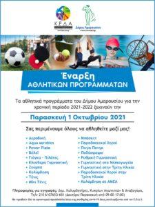 Μαρούσι Έναρξη των αθλητικών προγραμμάτων του Δήμου Αμαρουσίου για την χρονική περίοδο 2021-2022