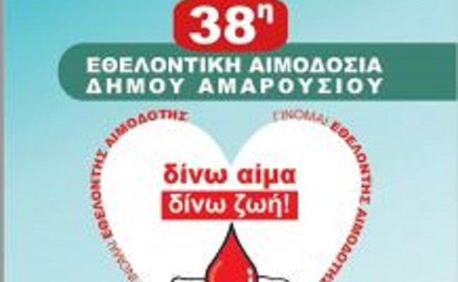 38ηΕθελοντική Αιμοδοσία στο Δήμο Αμαρουσίου