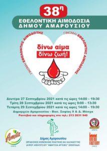 Μαρούσι: 38ηΕθελοντική Αιμοδοσία στο Δήμο Αμαρουσίου