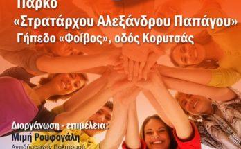 Παπάγου Χολαργός: Μεγάλη γιορτή των Συλλόγων της πόλης Σάββατο 2 Οκτωβρίου στο γήπεδο Φοίβος του πάρκου «Στρατάρχου Αλεξάνδρου Παπάγου»