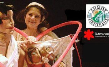 """Πεντέλη: Παράσταση Κουκλοθεάτρου """"Ο Ζαχαροζυμωμένος"""" στην Πλατεία της Πεντέλης"""