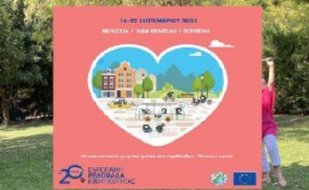Πεντέλη: Δράσεις στο πλαίσιο της Ευρωπαϊκής Εβδομάδας Κινητικότητας
