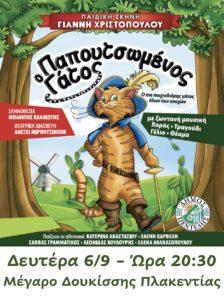 Πεντέλη: Μεσογειακό Φεστιβάλ Βουνού στο πλαίσιο των Πολιτιστικών Εκδηλώσεων Σεπτεμβρίου 2021