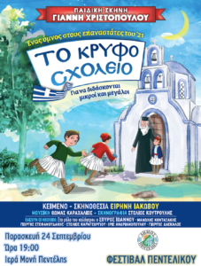Πεντέλη: «Φεστιβάλ Πεντελικού» Παιδική θεατρική παράσταση «Το Κρυφό Σχολειό»