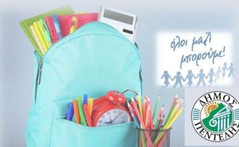 Πεντέλη: Προσφέρουμε σχολική είδη για τα παιδιά της πόλης μας