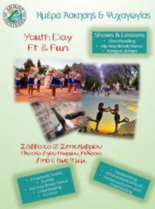 Πεντέλη: «YOUTH DAY» Μοντέρνα εκδήλωση με ήχους, shows και μαθήματα για να ασκηθούμε και να διασκεδάσουμε σε σύγχρονους ρυθμούς