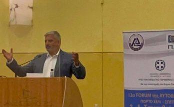 Ομιλία του Περιφερειάρχη στο 12ο Forum Aυτοδιοίκησης στο Πόρτο Χέλι-Σπέτσες από την(ΠΕΔΑ)