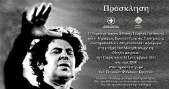 Περιφέρεια Αττικής : Συναυλία - αφιέρωμα στον Μίκη Θεοδωράκη από την Περιφέρεια Αττικής σε συνεργασία με τον Δήμο Ωρωπού