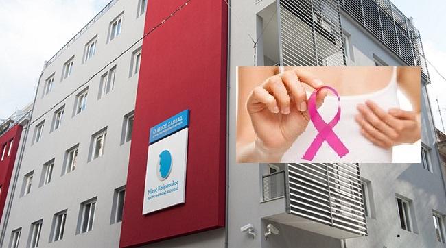 Περιφέρειας Αττικής : Συνεχίζεται το πρόγραμμα για δωρεάν εξέταση Προληπτικού Ελέγχου Μαστού στο Κέντρο Ημερήσιας Νοσηλείας Ν.Κούρκουλος