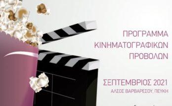 Λυκόβρυση Πεύκη: Ξεκινούν τη Δευτέρα 20/9 οι κινηματογραφικές προβολές στο Άλσος Βαρβαρέσου