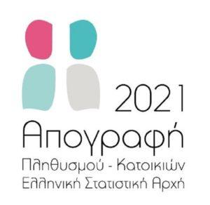Λυκόβρυση Πεύκη: Ξεκινά η Απογραφή Πληθυσμού – Κατοικιών 2021- Βοηθάμε τους απογραφείς στο έργο τους