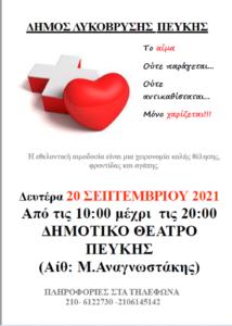 Λυκόβρυση Πεύκη : Στις 20/9 η Εθελοντική Αιμοδοσία στην Αίθουσα Μ. Αναγνωστάκης