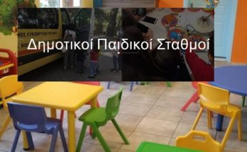 Λυκόβρυση Πεύκη : Ως την Πέμπτη 9/9 παραλαμβάνονται τα vouchers της ΕΕΤΑΑ για τους δικαιούχους των Παιδικών Σταθμών του Δήμου