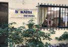 Λυκόβρυση Πεύκη : Επαναλειτουργούν οι υπηρεσίες των ΚΑΠΗ με ραντεβού αποκλειστικά για εμβολιασμένους και νοσήσαντες