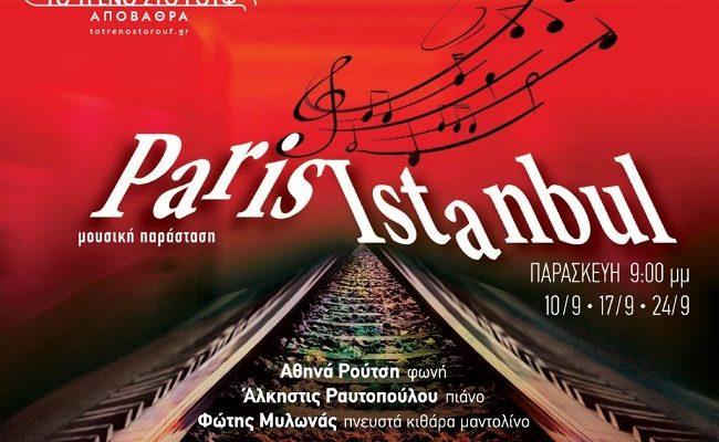 «Paris-Istanbul» Η πολυαγαπημένη μουσική παράσταση επιστρέφει στη φιλόξενη «Αποβάθρα» του Τρένου στο Ρουφ
