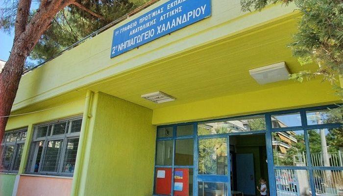 Χαλάνδρι: Νέα χρονιά σε ανακαινισμένα και όμορφα σχολεία