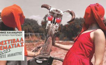 Χαλάνδρι : Ζαπατίστας - Μια παράσταση που παίχτηκε παλιά δηλαδή σήμερα στη Ρεματιά
