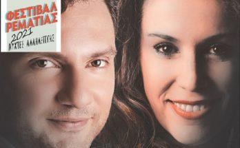 Χαλάνδρι: «L'appuntamento» στη Ρεματιά …για πιάνο και φωνή