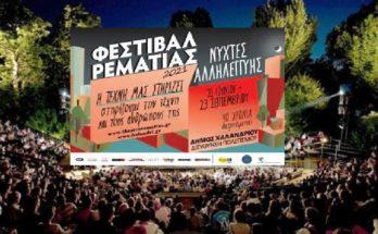 Χαλάνδρι: Αυλαία για το φετινό Φεστιβάλ Ρεματιάς με μια ιδιαίτερη εκδήλωση