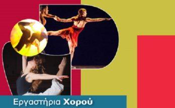 Καλλιτεχνικό Εργαστήριο Χορού Δήμου Χαλανδρίου