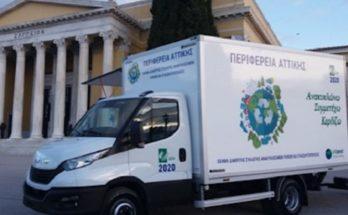 Αγία Παρασκευή : Το πρόγραμμα THE GREEN CITY σε συνεργασία του Δήμου με την Περιφέρεια και τον ΕΔΣΝΑ