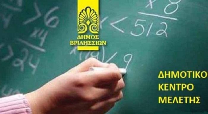 Βριλήσσια: Πρόγραμμα ξενόγλωσσων μαθημάτων από το ΔΗ.ΚΕ.ΜΕ. (Δημοτικό Κέντρο Μελέτης) Δήμου