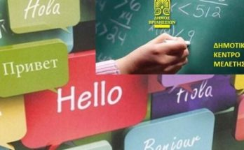 Βριλήσσια: Πρόσκληση εκδήλωσης ενδιαφέροντος από Εθελοντές Εκπαιδευτικούς για διδασκαλία ξένων γλωσσών σε ενήλικες στο Δημοτικό Κέντρο Μελέτης (ΔΗ.ΚΕ.ΜΕ)