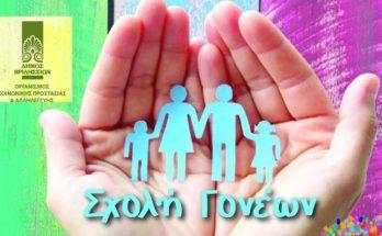 Βριλήσσια: Έναρξη Σχολής Γονέων Δήμου Βριλησσίων για 7η συνεχή χρονιά