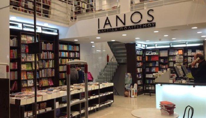 IANOS : Eξ αποστάσεως εργαστήρια (e-learning) Δημιουργική γραφή   Διόρθωση και Επιμέλεια κειμένων   Εικονογράφηση