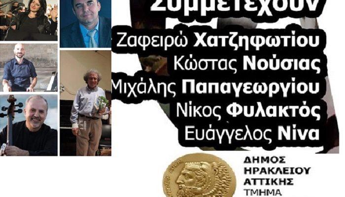 Ηράκλειο Αττικής: Αφιέρωμα στους μεγάλους συνθέτες της ελληνικής μουσικής 11/10 στο Πολιτιστικό Πολυκέντρο Ηλέκτρα Αποστολοπούλου