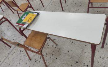 Ηράκλειο Αττικής: Κλειστά τα σχολεία αύριο Παρασκευή 15/10 για να προστατευτούν οι μαθητές από τα έντονα καιρικά φαινόμενα