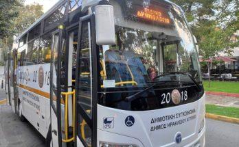 Ηρακλείου Αττικής : Από την Τετάρτη 13/10 ξεκινά η καθημερινή μεταφορά των φοιτητές της πόλης προς την Πανεπιστημιούπουλη
