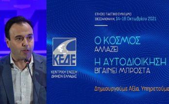 ΚΕΔΕ : Ξεκινούν την Πέμπτη, 14 Οκτωβρίου οι εργασίες του ετήσιου Τακτικού Συνεδρίου της ΚΕΔΕ στη Θεσσαλονίκη