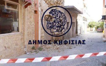 Κηφισιά: Συγκέντρωση ειδών για τους σεισμόπληκτους στο Δήμο Μινώα Πεδιάδος Κρήτης