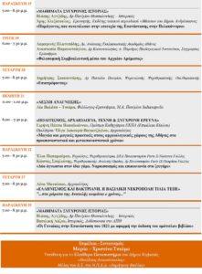 Κηφισιά: Πρόγραμμα του Οκτωβρίου για το Ελεύθερο Πανεπιστήμιο