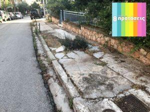 Παπάγου Χολαργός: Ανακοίνωση της δημοτικής παράταξης «8 προτάσεις για μια Βιώσιμη Πόλη» με τίτλο - Ζητάμε άμεση επισκευή πεζοδρομίων για όλους