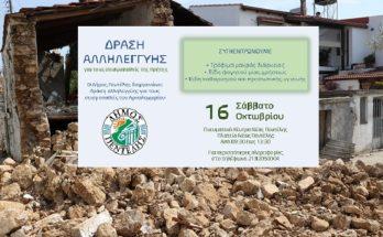 Πεντέλη: Δράση αλληλεγγύης για τους σεισμοπαθείς της Κρήτης από το Δήμο Πεντέλης