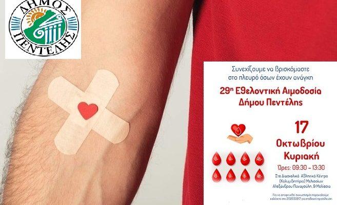 Πεντέλη: 29η Εθελοντική Αιμοδοσία και 8η τους τελευταίους 22 μήνες από το Δήμο