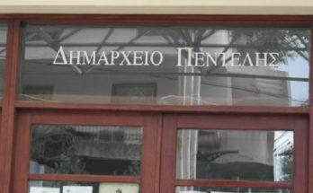 Πεντέλη: «Ανακοίνωση» Για αποφυγή σύγχυσης σχετικά με τον καθορισμό ορίων μεταξύ του Δήμου Πεντέλης και του Δήμου Ραφήνας Πικερμίου