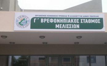 Πεντέλη: Κλειστά τα Σχολεία ανοικτοί οι Παιδικοί και Βρεφονηπιακοί Σταθμοί του Δήμου