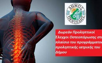 Δωρεάν Προληπτικοί Έλεγχοι Οστεοπόρωσης στο πλαίσιο του προγράμματος προληπτικής ιατρικής του Δήμου