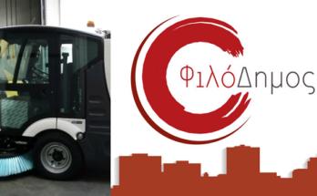 Λυκόβρυση Πεύκη: « Πρόγραμμα χρηματοδότησης ΦΙΛΟΔΗΜΟΣ ΙΙ» Υπεγράφη η προγραμματική σύμβαση για την αγορά νέου σαρώθρου